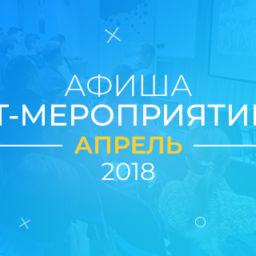 Афиша IT-мероприятий апреля