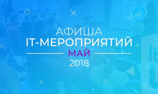 Новость-Афиша-Май (1)