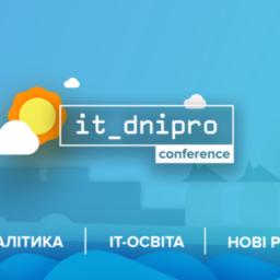 В Днепре состоится конференция для бизнеса IT Dnipro Conference
