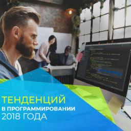 5 тенденций в программировании 2018 года