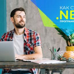 Как стать .NET-программистом