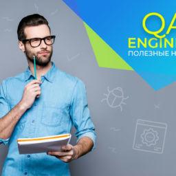 Полезные навыки в работе QA Engineer