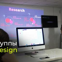 Выпуск курса Product Design