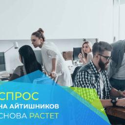 Стабильный рост украинских IT-компаний