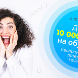 Дарим 10 000 гривен на обучение!