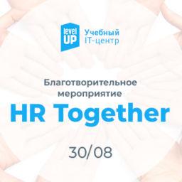 Благотворительное мероприятие HR Together