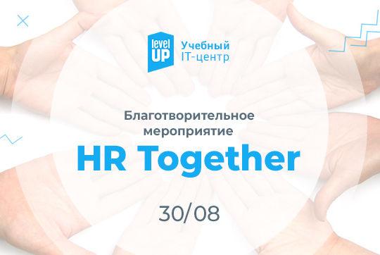 Новость-HR-Together