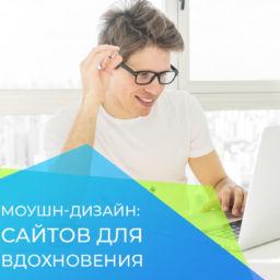 Моушн-дизайн: ТОП-7 сайтов для вдохновения