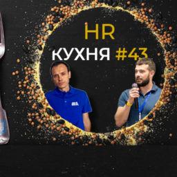 HR-кухня