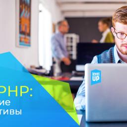 Язык PHP: применение и перспективы