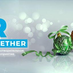 Предновогодний HR Together №2!