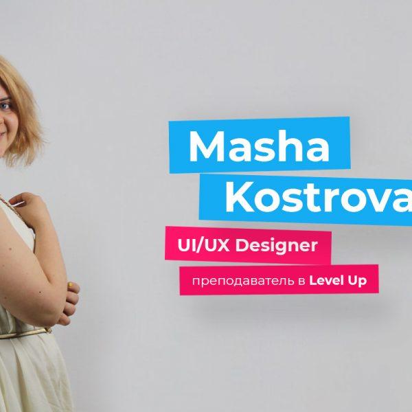 Интервью с Марией Костровой