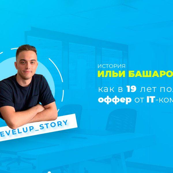 История Ильи Башарова – как в 19 лет получить оффер от IT-компании
