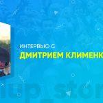 Интервью с Дмитрием Клименко