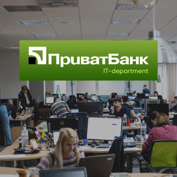 IT-департамент ПриватБанка — отличная стартовая площадка для развития карьеры в IT