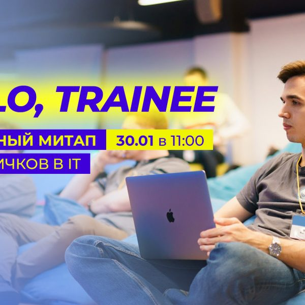 Hello, trainee – бесплатный митап для новичков в IT
