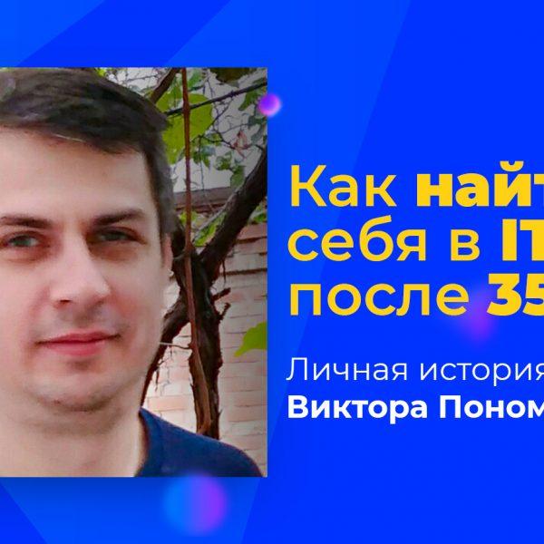 Як знайти себе в IT після 35? Особиста історія Віктора Пономаренка