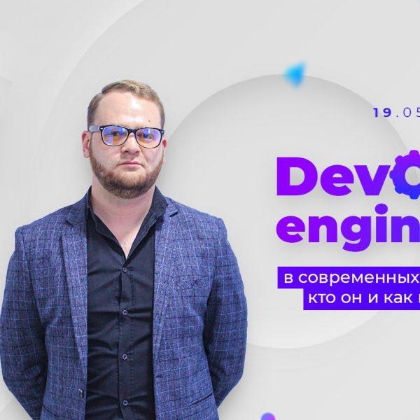 Онлайн-вебинар: DevOps инженер в современных реалиях, кто он и как им стать?