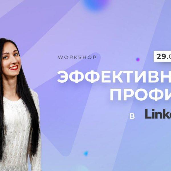 Workshop «Эффективный профиль в LinkedIn»