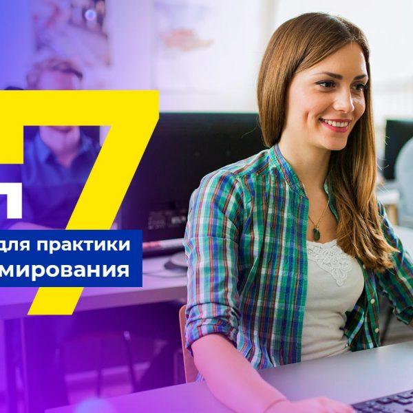 ТОП-7 ресурсов для практики программирования